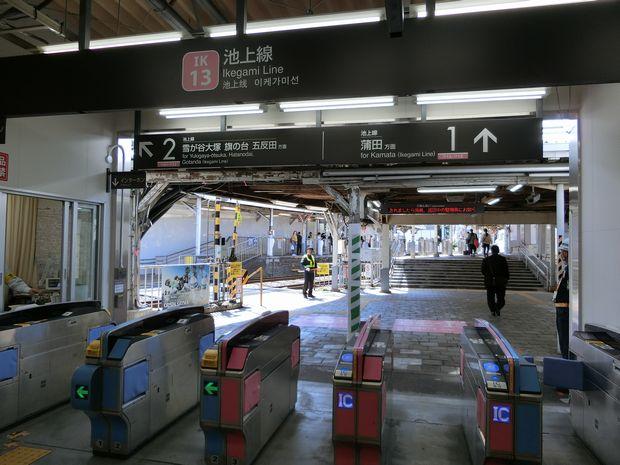 東急池上線 池上駅の改札写真