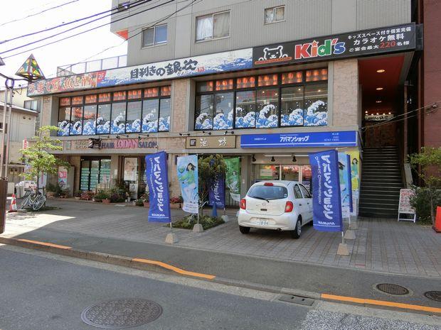 目利きの銀次 池上駅前店の写真