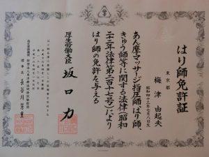 はり師の免許