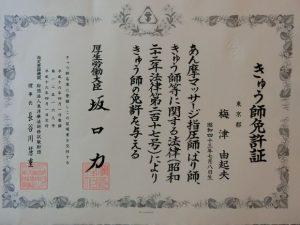 きゅう師の免許