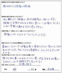 加藤さんのアンケート